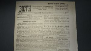 hoffman-newspaper-Ukraine