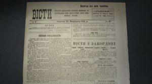 hoffman-newspaper-Ukraine